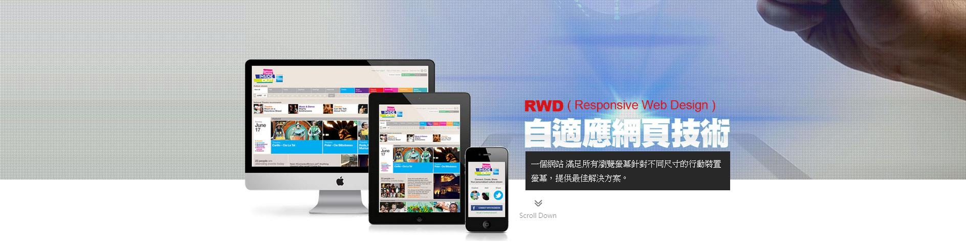 網頁設計超值特惠方案,台南網頁設計免費專案,關鍵字優惠2015